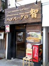 ハンバーグの智 神田店 店舗