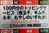 どうとんぼり神座 新宿店 クーポン券