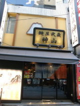 麺屋武蔵神山 店舗