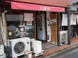飯田橋 大勝軒 店舗