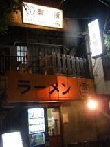 ラーメン 富士丸 神谷本店 店舗
