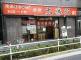 新宿大勝軒 店舗