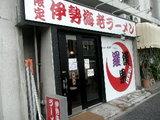 麺厨房 羅漢果 店舗