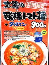 太陽の酸辣トマト麺 告知