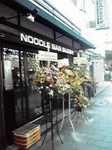 NOODLE BAR BUGSY 店舗