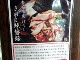 季節の限定汁なし きのこ辣醤麺 告知