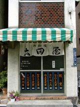 太田屋 店舗
