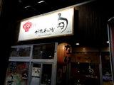 地鶏炭火焼 旬 品達店 店舗