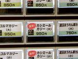 券売機 ボタン