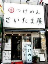 つけめん さいたま屋 三軒茶屋店 店舗