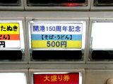 開港150周年記念そば 券売機