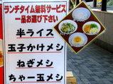 つけ麺屋 えるびす ランチサービス