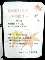 秋の醤油そば 〜軍鶏出汁〜 張り紙