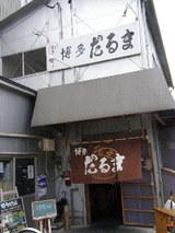 博多だるま 店舗
