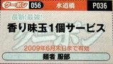 麺者 服部 クーポン券