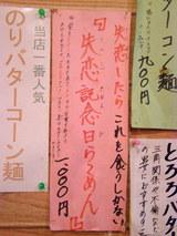 失恋記念日ら〜めん 張り紙