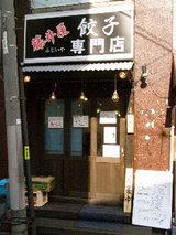 餃子専門店 藤井屋 店舗