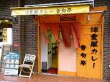 洋食風カレー 香旬亭 店舗