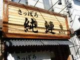 さっぽろ 純連 東京店 店舗