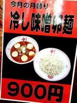 冷し味噌卵麺 告知