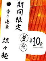「香り海老 坦々麺」の告知