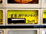 濃厚魚介とんこつラーメン 券売機