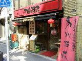 刀削麺荘 飯田橋店 店舗