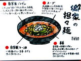 担々麺 告知