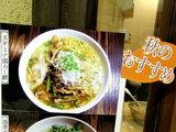スタミナ塩らー麺 告知