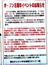 蒙古タンメン中本 池袋店 8周年記念 告知