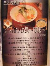 「蟹味噌つけ麺〜北海仕立て」 告知