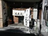 風来居 渋谷店 店舗