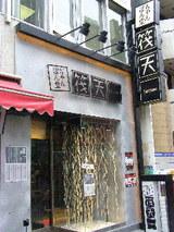 ちゃんぽん堂 筏天 渋谷店 店舗