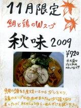秋味2009 告知