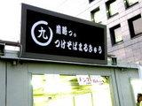 大つけ麺博 前略っ。つけそばまるきゅう 店舗