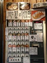 らーめん 金伝丸 渋谷本店 券売機