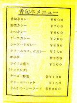 洋食風カレー 香旬亭 メニュー