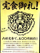 虎ジ 完食カード 告知