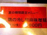 蒸し鶏の冷し胡麻味噌麺 告知