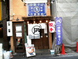 特級中華そば 凪 西新宿店
