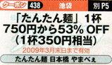 たんたん麺 日本橋 やまべえ クーポン券