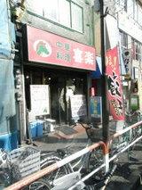中華料理 喜楽 店舗