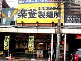 楽釜製麺所 三軒茶屋直売店 店舗