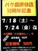 パク森渋谷店 10周年記念告知