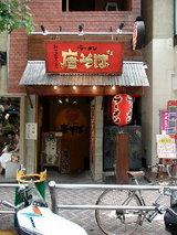 唐そば 渋谷公園通り店