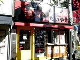 ちゃんぽんキング 店舗