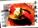海老の乳麺 告知