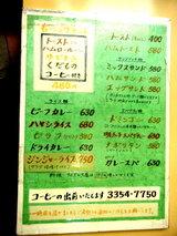 カフェ・テラス ドム メニュー