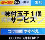 つけ麺屋 やすべえ 渋谷店 クーポン券