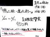 鴨三昧 〜進化形〜 告知
